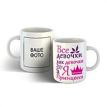 Чашка для настоящей принцессы.