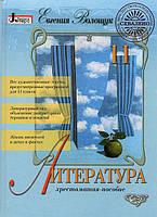 Литература, 11 класс. Е. Волощук