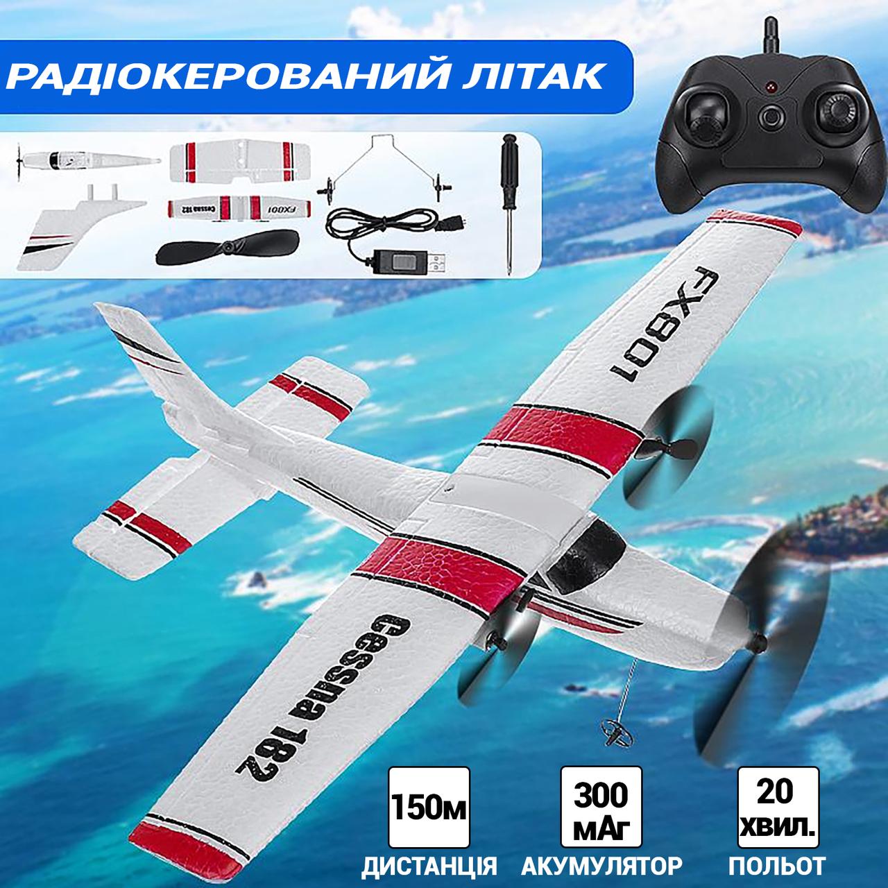 Детский самолет на радиоуправлении FX801-182N с тремя пропеллерами Радиоуправляемый самолет до 150м
