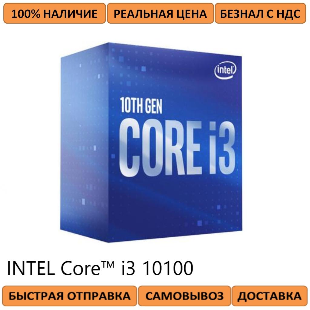 Процессор INTEL Core™ i3 10100 3.6Ghz/LGA 1200/UHD Graphics 630/BOX (BX8070110100)