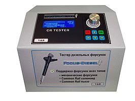 Тестер дизельних форсунок FOCUS-DIESEL