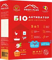 Біоактиватор для дворових туалетів та септиків Profi Plus Septic 5в1 / 40 доз / 1 кг