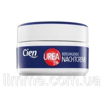 Нічний крем для обличчя сухої і чутливої шкіри CIEN® Urea 5% Night cream 50 мл