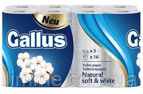 Туалетний тришаровий папір Gallus natural soft & white 16 шт упаковка.