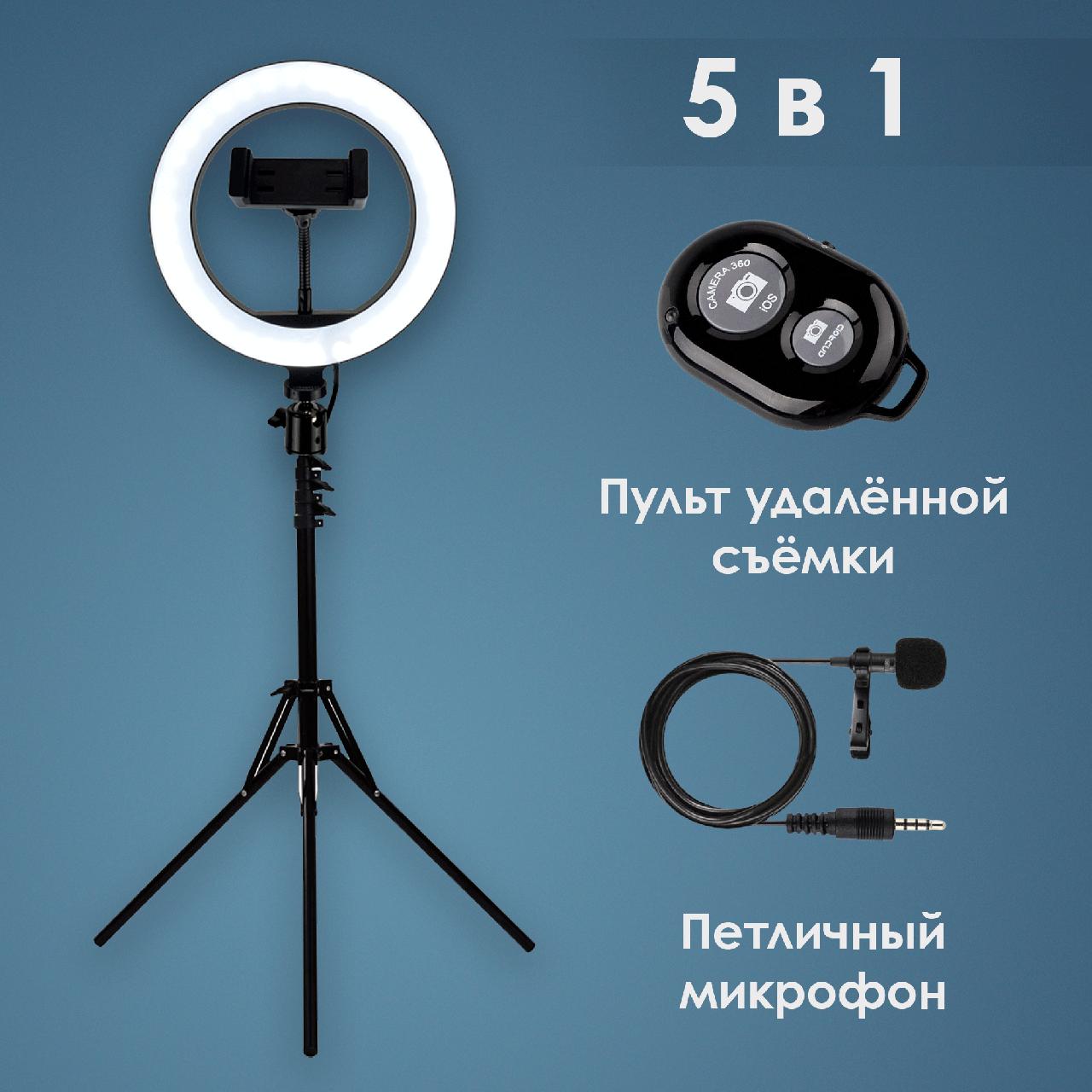 Набор для блогера 5 в 1 кольцевая лампа 20 см со штативом на 2м лампа для селфи лампа для тик тока