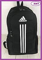 Рюкзаки мужские стильные Adidas, Мужской рюкзак спортивный Адидас черный, Тканевые мужские рюкзаки