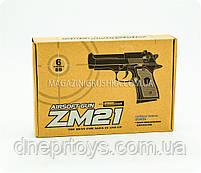 Игрушечный пистолет ZM21 с пульками . Детское оружие с металлическим корпусом с дальностью стельбы 15-20м, фото 2