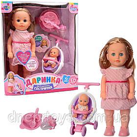 Интерактивная кукла LimoToy Даринка, 5 функций, 10 фраз, 41 см (М 5444-1 UA)
