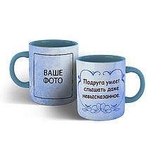 Чашка для дорогой подруги.