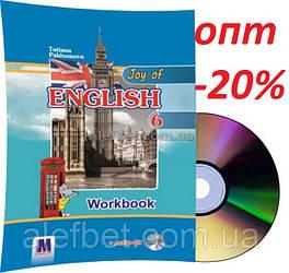 6 клас / Англiйська Мова. Joy of English. Тетрадь к учебнику с диском / Пахомова / Методика