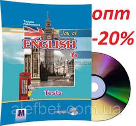 6 клас / Англійська мова. Joy of English. Тетрадь с тестами и диском / Пахомова / Методика