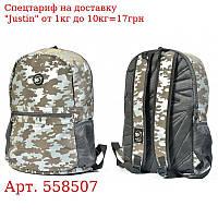 """Рюкзак молодіжний YES R-09 """"Сompact Reflective"""" мілітарі коричневий"""