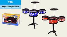 Детская ударная установка, 2 цвета,три барабана,тарелка,ударные палочки