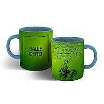 Чашка для коханого з Днем козака., фото 3