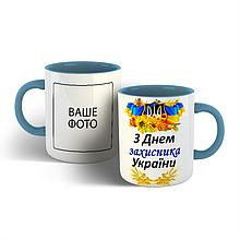 Чашка з Днем захисника України.