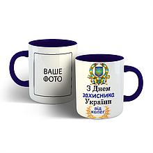 Чашка з Днем захисника України від колег.