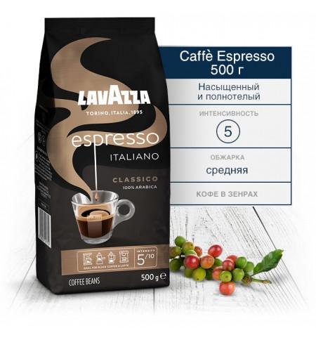 """Кофе Lavazza Espresso в зернах - 500 г.  """"100% Арабика"""" (100% Италия- Оригинал)"""