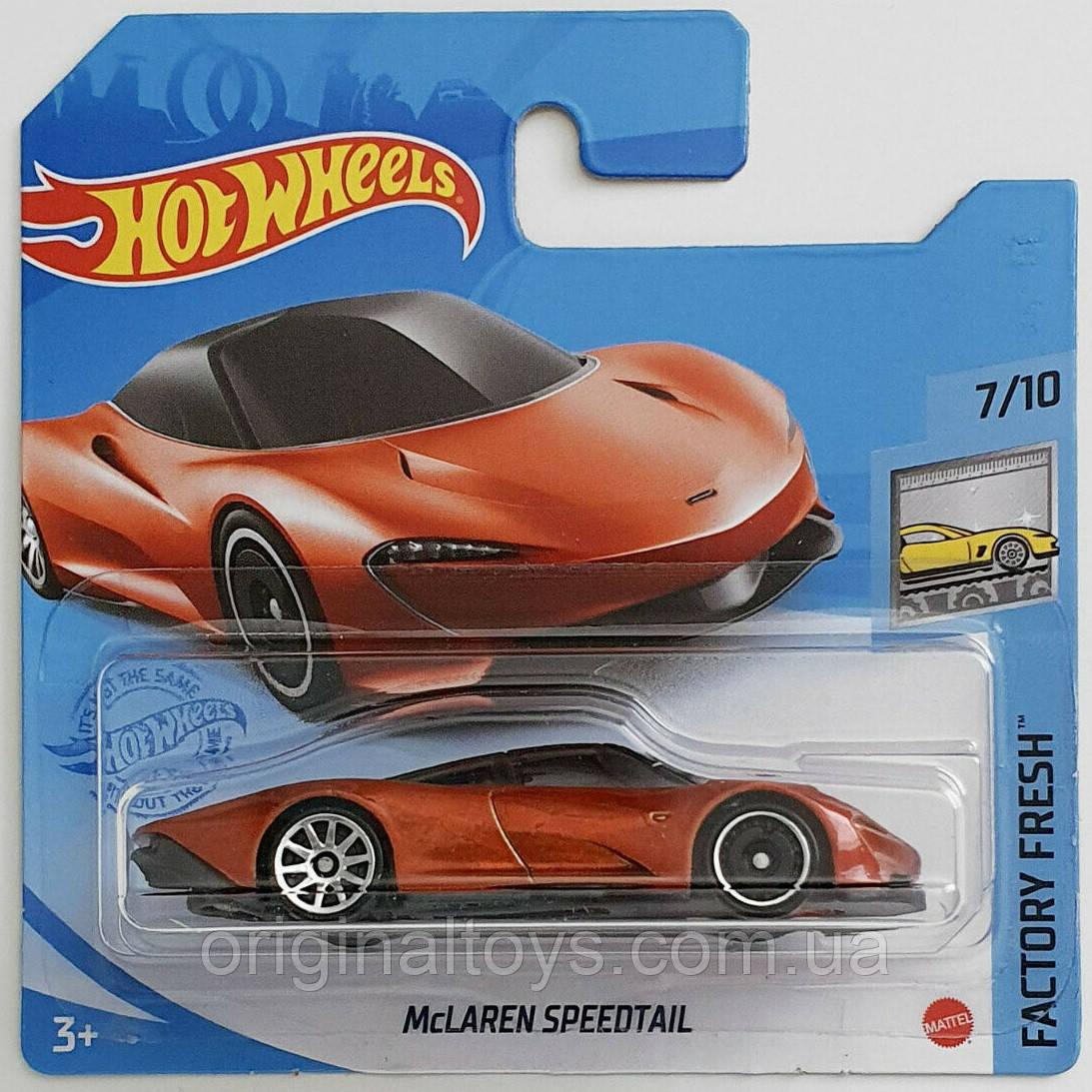 Базовая машинка Hot Wheels McLaren Speedtail