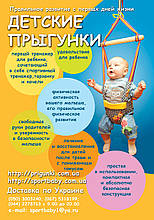 SportBaby Дитячі стрибуни