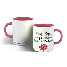 Чашка Жене с 8 марта
