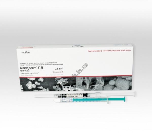 Клипдент-ПЛ сорастворитель Владмива гранулы 500-1000 мкм 0,5 см3