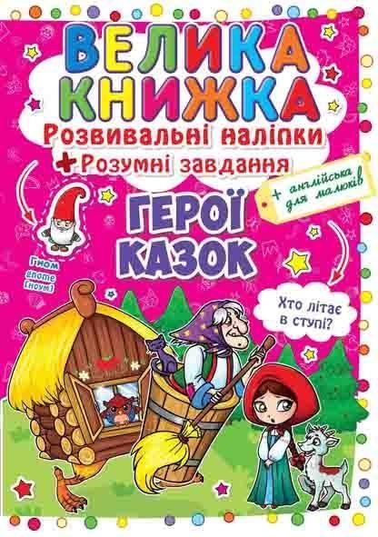 Велика Книга Розвиваючі Наклейки Розумні Завдання Герої Казок Російською SKL88-306619