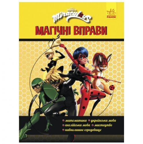 Леді Баг Магічні Вправи Команда На Українському SKL88-309130