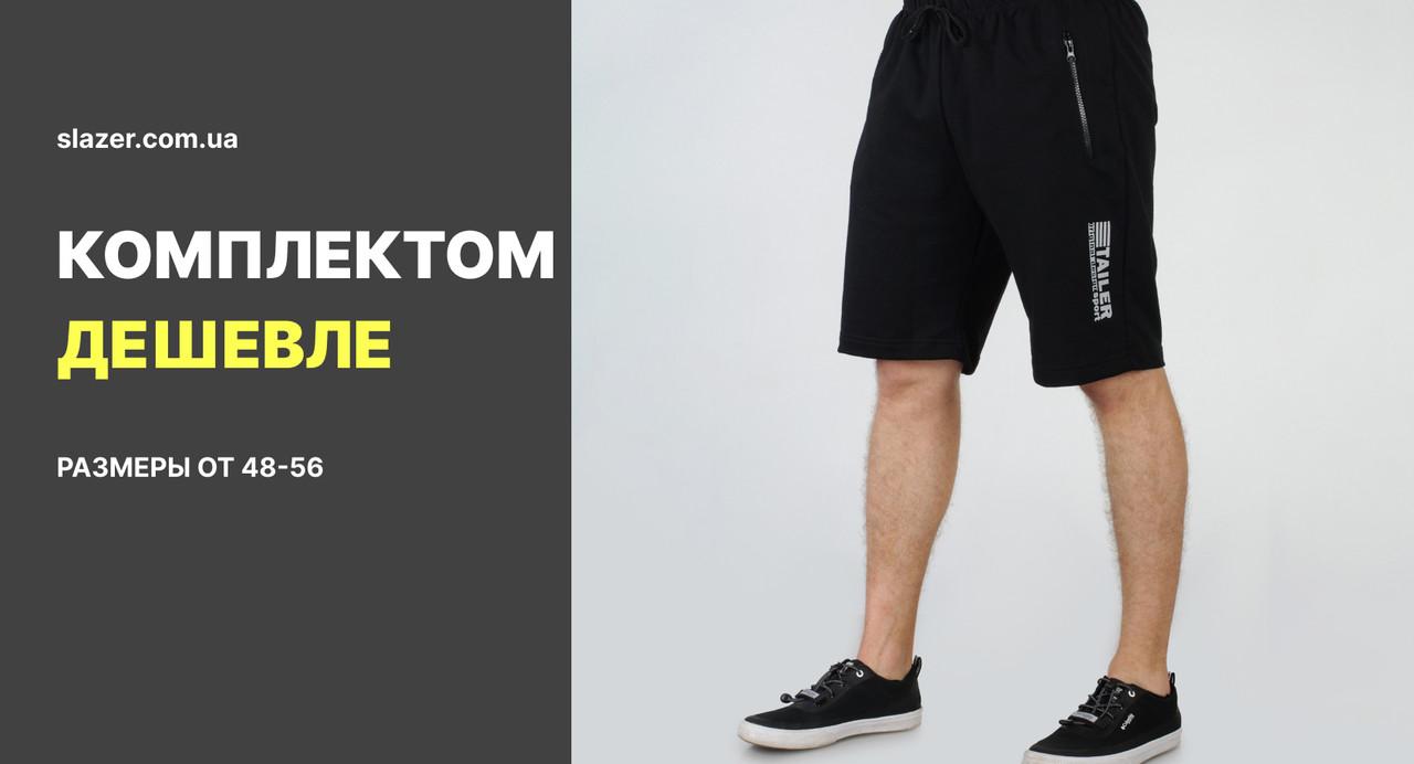 Чоловічі спортивні трикотажні шорти Tailer довжина 48 див. ціна за комплект із 3 шт.