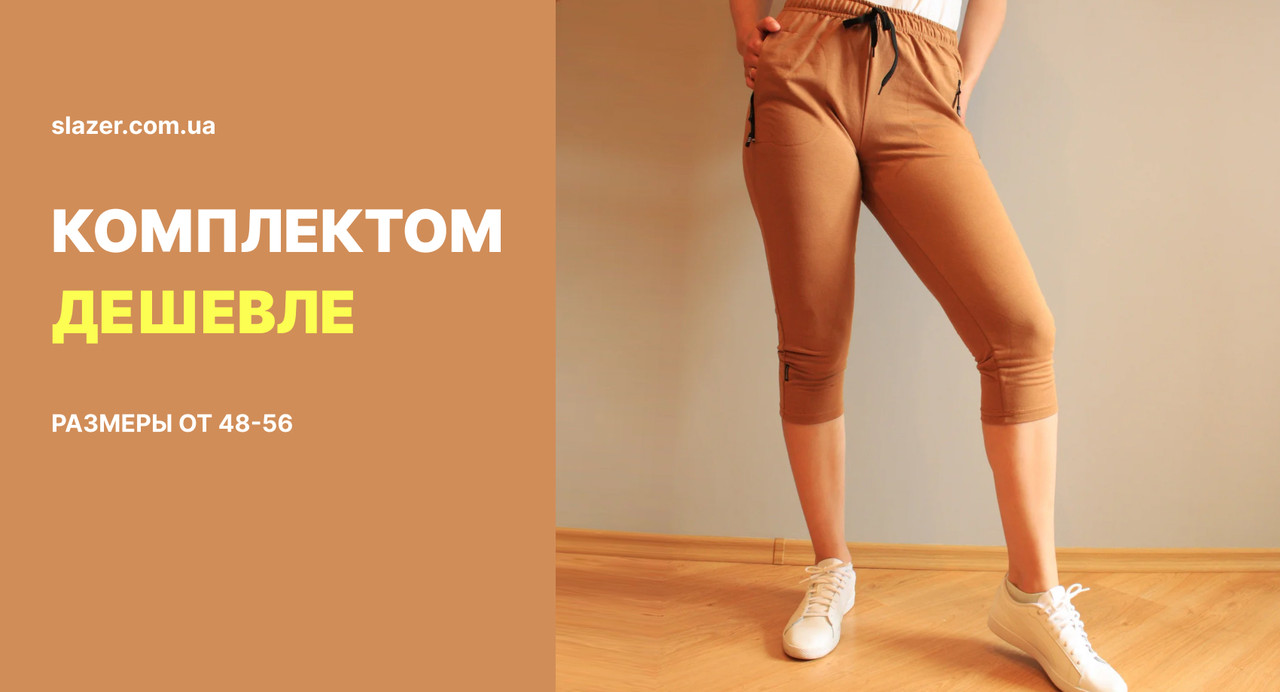 Жіночі повсякденні трикотажні бриджі спортивного стилю розміри 48-58, ціна за комплект з 2 шт.