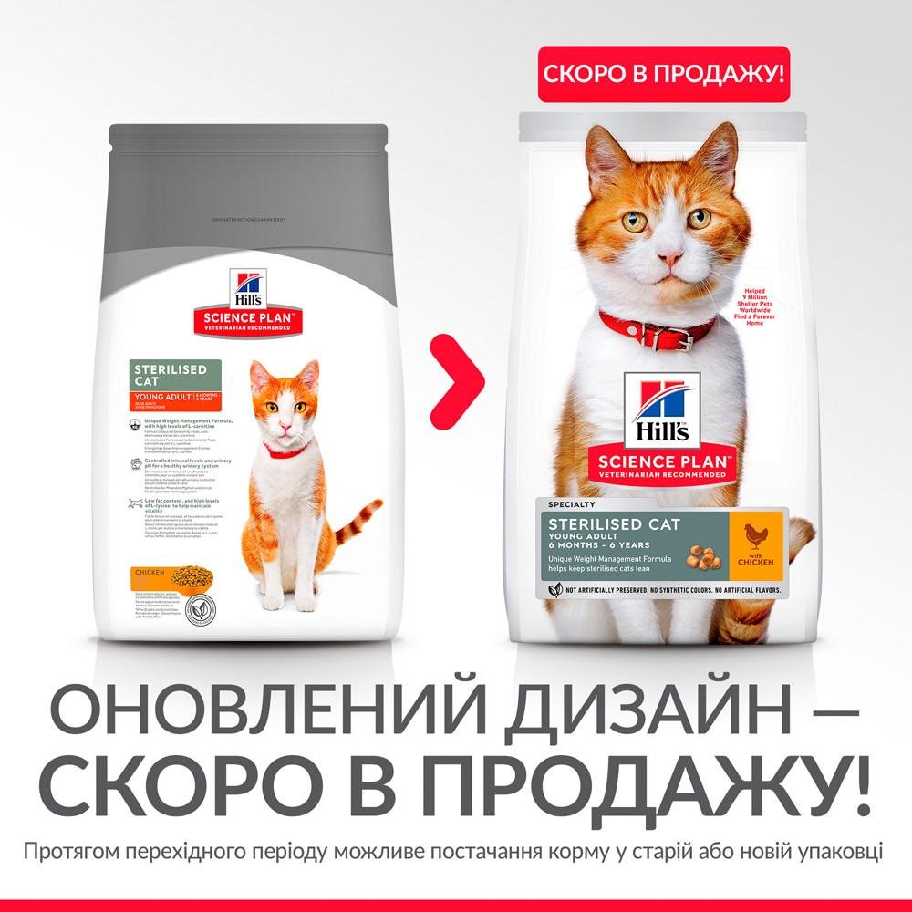 Hill's SCIENCE PLAN Young Adult Sterilised Cat Сухий Корм для Котів з Куркою - 3 кг
