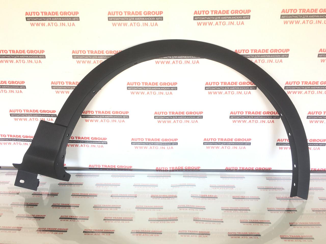 Накладка арки крыла перед правая ESCAPE 2013 неоригинал CJ5Z16268AA