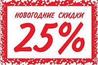 Распродажа новогоднего ассортимента