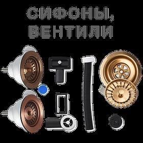 Сифоны для кухонных моек и умывальников, донные клапаны. Трапы