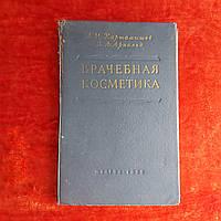 Врачебная косметика 1955 г. Медгиз Москва Проф. А.И.Картамышев В.А.Арнольд