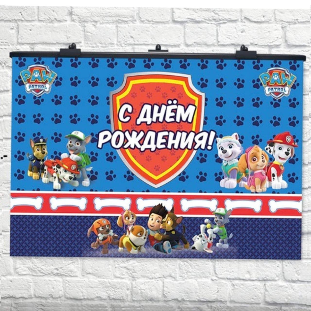 Плакат праздничный Щенячий Патруль размеры 75*120 см