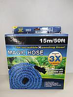 Cадовый растягивающийся шланг для полива X-HOSE 15 м Magic Hose