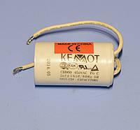 Конденсатор пуско-рабочий CBB-60   2.0µF 450VAC ±5% провода, 29*54мм  Kemot  URZ3212