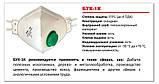 Полумаска фильтрующая (респиратор) БУК 1K, с клапаном FFP1  от 10 штук, фото 2