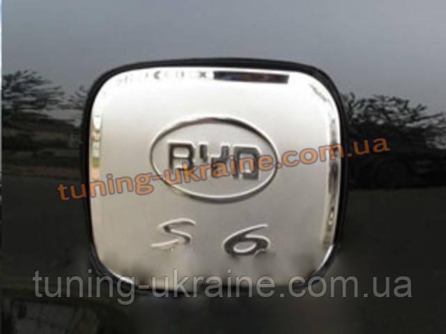Хром люка бензобака для BYD S6