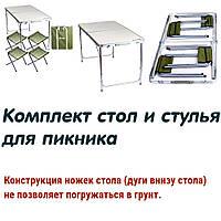 Раскладной стол 4 стула, стол складной кемпинг с 4 стульями, стол + 4 стула для пикника