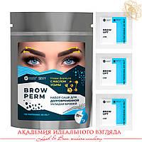 Набор саше с составом #1 BROW LIFT для долговременной укладки бровей SEXY BROW PERM, (3 саше x 2мл)