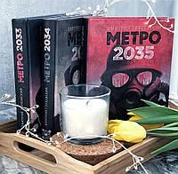 "Набор книг ""Метро"" 2033, 2034, 2035 Дмитрий Глуховский Твёрдый переплёт"