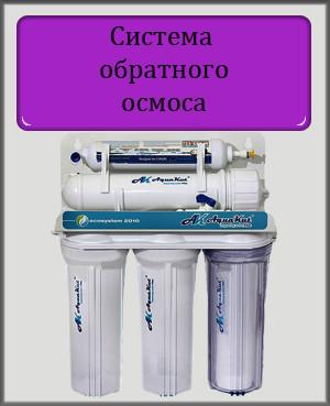 Фильтр для воды Осмос без помпы 75G RO-5; Е01.