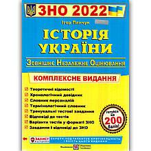 ЗНО 2022 Історія України Комплексне видання Авт: Панчук І. Вид: Підручники і Посібники