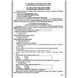 ЗНО 2022 Англійська мова Комплексне видання Авт: Валігура О. Вид: Підручники і Посібники, фото 6