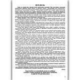 ЗНО 2022 Англійська мова Комплексне видання Авт: Валігура О. Вид: Підручники і Посібники, фото 2