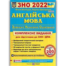 ЗНО 2022 Англійська мова Комплексне видання Авт: Валігура О. Вид: Підручники і Посібники