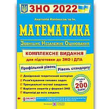 ЗНО 2022 Математика Комплексне видання Авт: Капіносов А. Вид: Підручники і Посібники