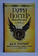 Ролинг - Гарри Поттер и Проклятое дитя