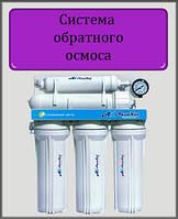 Фильтр для воды Осмос без помпы 50G RO-5; B5